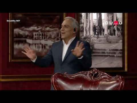 Download Dorehami Part 61 (Hedye Bazvand & Ghasem Afshar) - دورهمی قسمت 61 هایده بازوند و قاسم افشار
