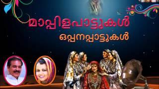 Mailanchi Mailanchi | V M Kutty & Vilayil Faseela | Oppana Songs ഒപ്പനപ്പാട്ടുകള്
