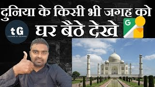 World Tour in Mobile | Watch the World at Home | Technical Guptaji