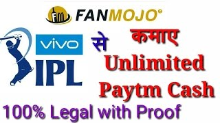 fanmojo स कम ए unlimited paytm cash इस ipl म 100 legal with proof register kaise kare jaaniye