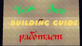 OpenBLocks - Building guide. Как это работает в minecraft [RUS]