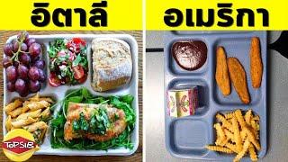 อาหารกลางวันสุดเหลือเชื่อของนักเรียนทั่วโลก (หิวเลย)