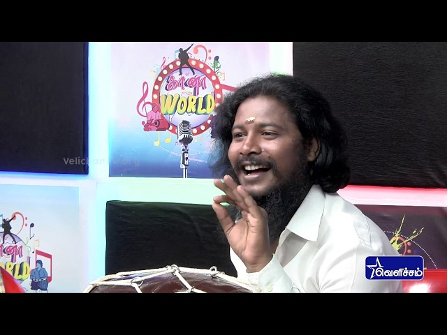நல்ல Figure -யை காதலிக்கனும் நண்பர்களே....| கானா WORLD Part- 14 | Velicham TV Entertainment | Video