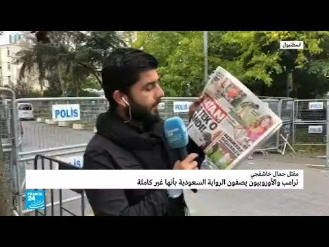 إلى أين وصلت التحقيقات التركية بشأن مقتل جمال خاشقجي  - نشر قبل 2 ساعة