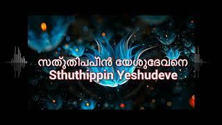 Sthuthippin Sthuthippin Yeshudevane Song with Lyrics