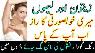 skin whitning Beauty tips in urdu skin whitning fair skin Healthy Skin Whitening