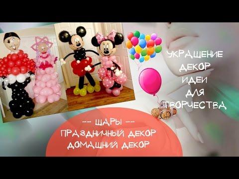 Смотреть онлайн Как украсить шарами праздник Украшение и декор воздушными шарами