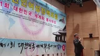 축하공연 세계한인여성정책포럼2019