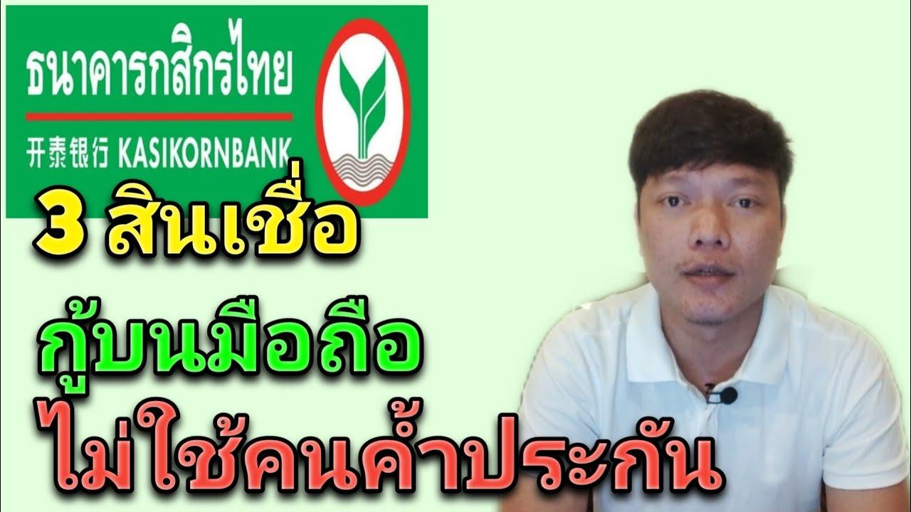 3 สินเชื่อส่วนบุคคลธนาคารกสิกรไทย ยื่นเรื่องผ่านมือถือ อนุมัติไว ไม่ใช่คนค้ำประกัน