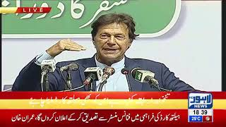 PM Imran Khan addresses ceremony in Lahore