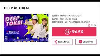 村上佳佑さん ラジオ出演部分 2017年12月5日放送 DEEP in TOKAI.