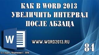 Как в Word 2013 увеличить интервал после абзаца