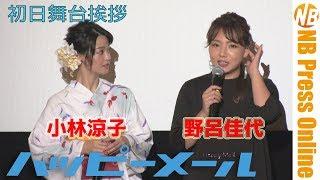 モテないキャラでバラエティーなどでも活躍する元AKB48の野呂佳代が映画...