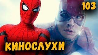 Флэш в стиле Человека-Паука, трейлер Аквамена и Мстители Война Бесконечности перенесена | Кинослухи