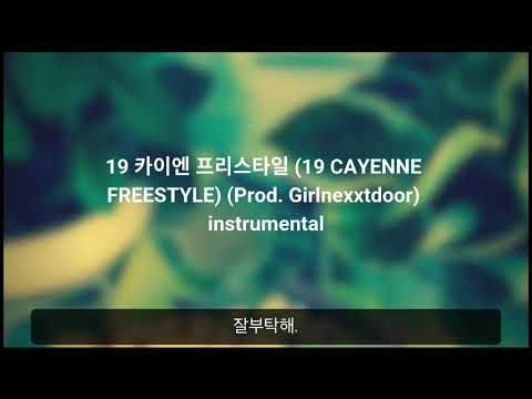 식케이 (Sik-K) - 19 카이엔 프리스타일 19 CAYENNE FREESTYLE Prod  Girlnexxtdoor Instrumental