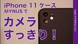 新製品!待望のiPhone 11 ケース「MYNUS」でカメラすっきり!引き算のデザインの美しさがいい!