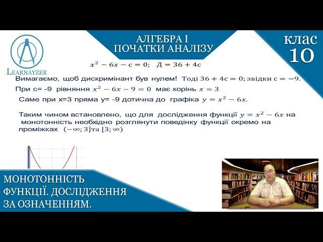 10 клас. Алгебра. Монотонність  функції.  Дослідження за означенням.