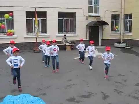группа Шустрики танец Дорожные знаки