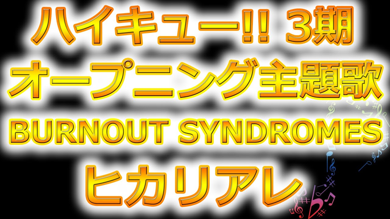 ハイキュー3期OP主題歌!BURNOUT SYNDROMES/ヒカリアレ - YouTube