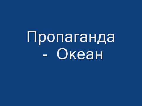 Music video Пропаганда - Океан