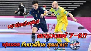 ฟุตซอลโลก ทีมชาติไทย เต็มที่แล้ว!! ตกรอบ 16 ทีม (บราซิลดีจริง) - แตงโมลง ปิยะพงษ์ยิง