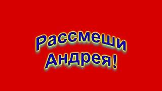 Рассмеши Андрея Пилотный выпуск