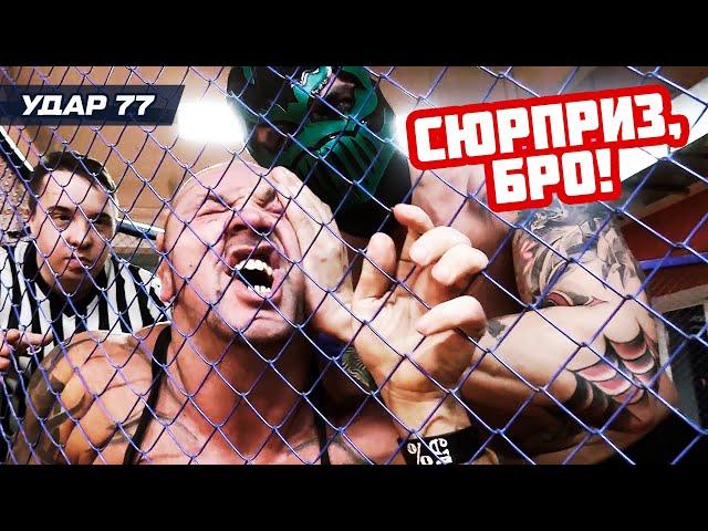 Сюрприз для Локомотива | Удар 77 реслинг НФР | Pro Wrestling