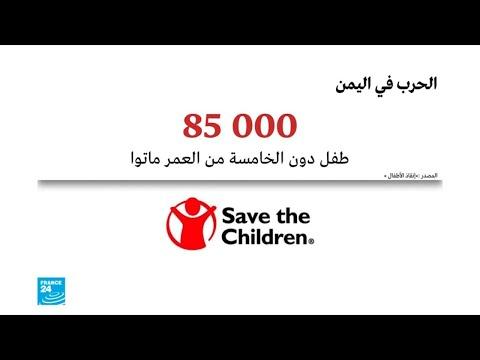 ما لا يقل عن 85 ألف طفل يمني قضوا بسبب المجاعة!  - نشر قبل 59 دقيقة
