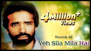 Maratab Ali - Yeh Sila Mila Hai - Pakistani Regional Song