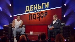 """""""Деньги или Позор"""" на ТНТ4! Следующим будет Стас Костюшкин!"""