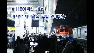 [2018.04.30] #1160 마지막 새마을호 열차 고별 안내방송
