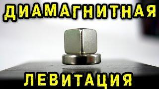 ДИАМАГНИТНАЯ ЛЕВИТАЦИЯ ПИРОЛИТИЧЕСКИЙ ГРАФИТ МАГНИТНЫЙ ПОДВЕС Diamagnetic Levitation ИГОРЬ БЕЛЕЦКИЙ