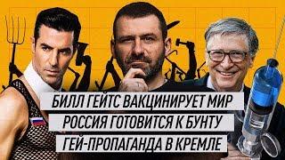 Беспорядки в Мире. Кремль против ЛГБТ? Вакцина против коронавируса. Нефть в цене? Катастрофа России.