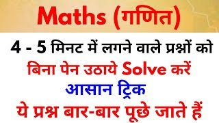 Maths Short tricks in hindi For - SSC, BANK, RAILWAY, SSC-GD, UPSSSC, ARO & all other exams