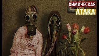 ХИМИЧЕСКАЯ АТАКА В СИРИИ, ВИДЕО\CHEMICAL ATTACK IN SYRIA, VIDEO