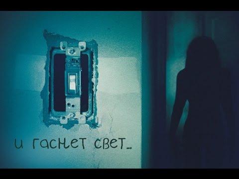 «И гаснет свет» — фильм в СИНЕМА ПАРК