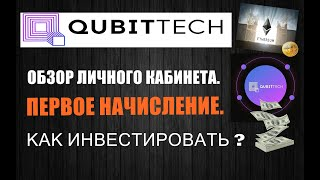 Qubittech Первое начисление Обзор личного кабинета Как  инвестировать Полній обзор