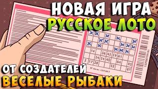 Новая игра Русское лото от создателей Веселые рыбаки. Прибыль х20
