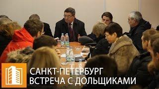 В Санкт-Петербурге проведена встреча представителей банка «Российский капитал» с дольщиками