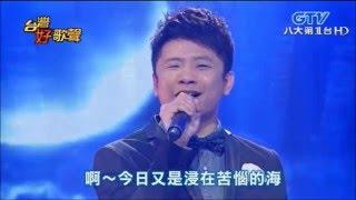 2016.1.23  蔡佳麟~台灣好歌聲--暗淡的月.真心換絕情