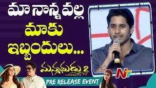 నాన్నతో చాలా ఇబ్బందిగా ఉంది..! | Naga Chaitanya Funny Comments On Akkineni Nagarjuna | NTV