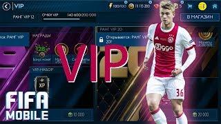 VIP Fifa Mobile 19