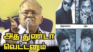 அத இரண்டா வெட்டனும்..! Radharavi Blast Speech About Pollachi Issue | Latest Videos