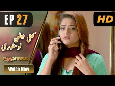 Pakistani Drama | Khatti Methi Love Story - Episode 27 | Express Entertainment Ramzan Special Soap