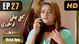 Pakistani Drama | Khatti Methi Love Story - Episode 27 | Express Entertainment Ramzan Special Soap