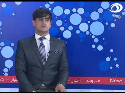 Hewad TV 6PM News Package - 28.05.2017 - presenter: M Naim A