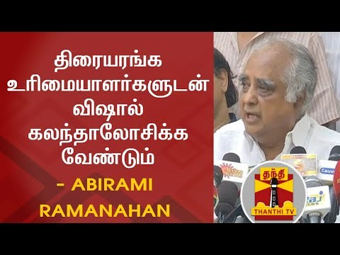 Vishal should consult with Theatre Owners - Abirami Ramanathan | Thanthi TV