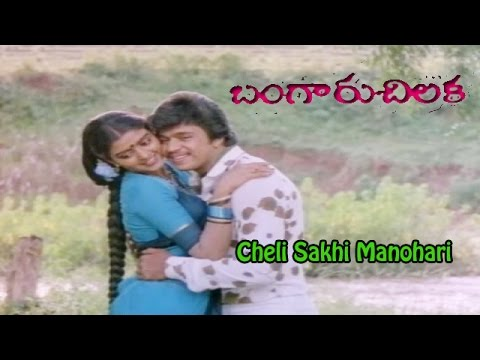 Bangaru Chilaka Telugu Movie Songs | Cheli Sakhi Manohari Song | Arjun | Bhanupriya