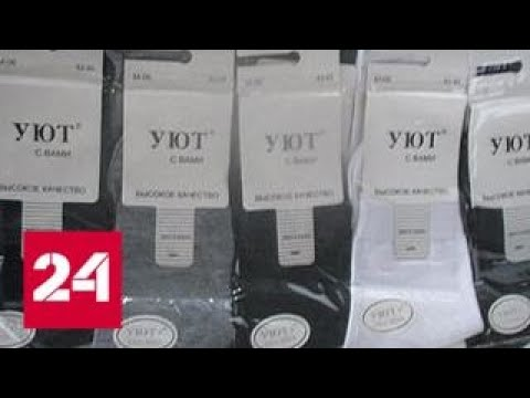 В Новосибирске уничтожат партию поддельных носков стоимостью 14 миллионов рублей - Россия 24