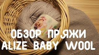 Обзор детской пряжи - Alize Baby Wool